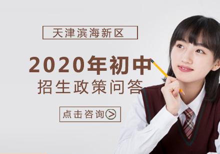 天津濱海新區2020年初中招生政策問答