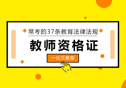 北京教師資格證考試常考的37條教育法律法規!