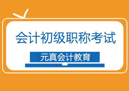 北京會計初級考試練習題,堅持每日練習提升會計考試能力!