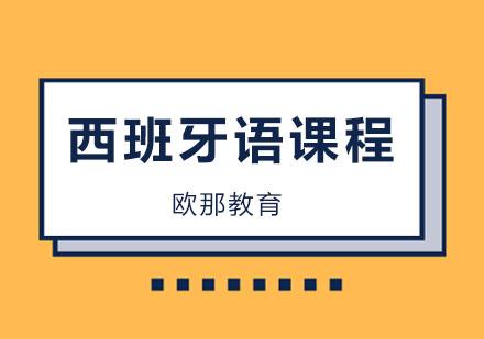 北京西班牙語學習技巧,孩子學西語如何不踩坑?