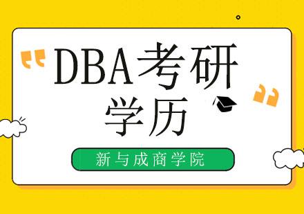 北京在職報讀免試工商管理博士DBA怎么樣?