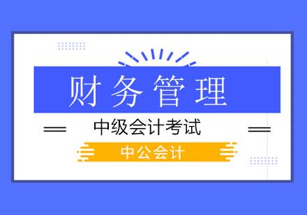 北京中級會計考試財務管理專業各類題型詳細介紹!