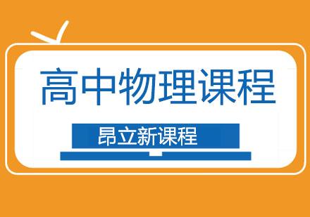 北京高中物理14種常見題型的解題方法和思維模板!