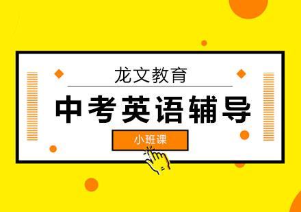 北京中考英語動詞短語匯總(一)附習題及解析!
