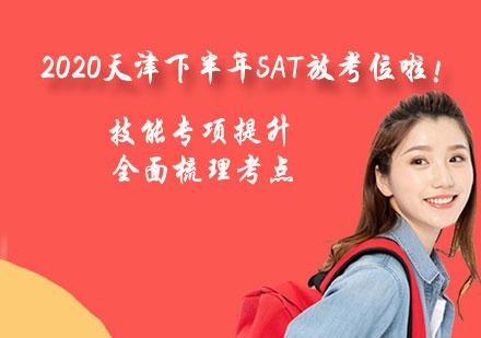 2020天津下半年SAT放考位啦!