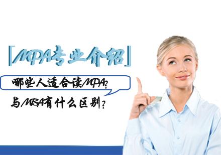 「MPA專業介紹」哪些人適合讀MPA?與MBA有什么區別??