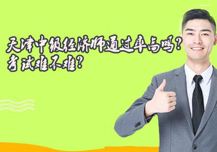 天津中級經濟師*高嗎?考試難不難?