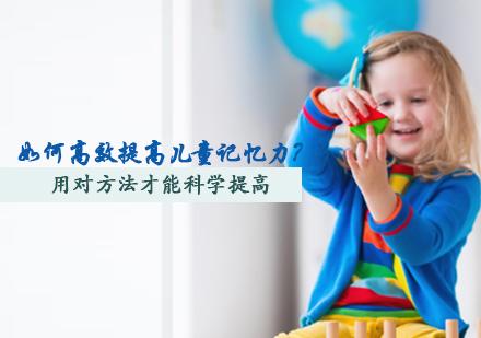 如何高效提高兒童記憶力?
