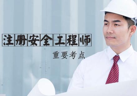 2020年天津注冊安全工程師重要考點