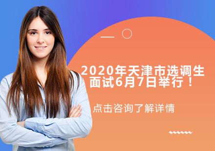 2020年度天津市選調生面試6月7日舉行!