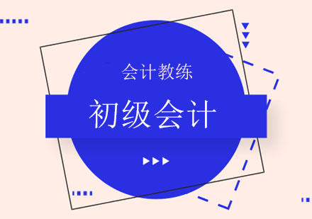北京初級會計考試核心考點來嘍~干貨!