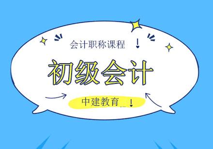 北京每日一練初級會計考試練習題!