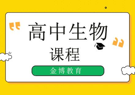 北京高中生物必修教材中的邊角知識,不容忽視!
