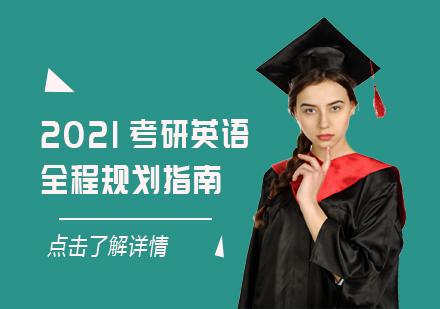 2021考研英語全程規劃指南