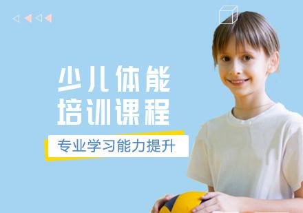 天津體能培訓-少兒體能培訓課程