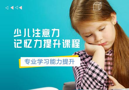 天津全腦記憶培訓-少兒注意力記憶力提升課程
