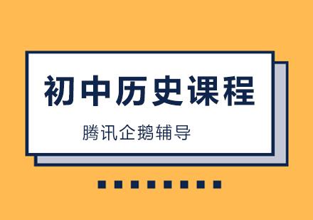 北京初中歷史易錯易混淆的知識點歸納!