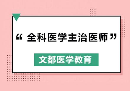 北京全科醫學主治醫師考試精選試題!