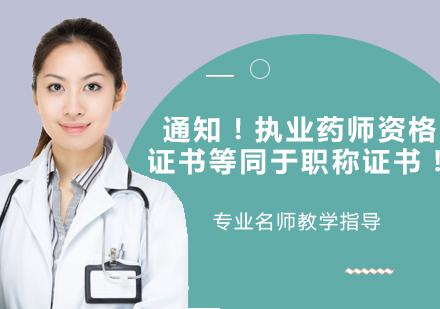 通知!執業藥師資格證書等同于職稱證書!