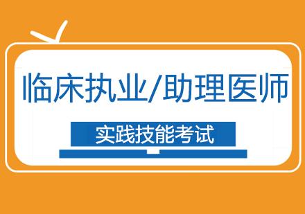 北京臨床執業/助理醫師實踐技能考試,呼吸困難常見病例解析!