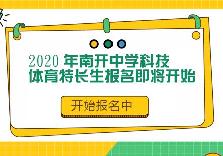 2020年南開中學科技/體育特長生報名即將開始
