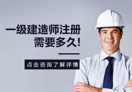 2020年天津一級建造師注冊需要多久!