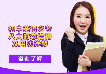 天津初中英語必考八大時態結構及用法詳解