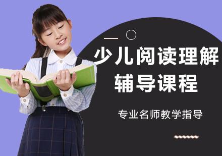 天津全腦記憶培訓-少兒閱讀理解輔導課程