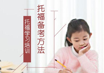 托福備考方法-重慶托福學習培訓