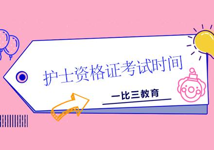 北京護士資格、衛生專業技術資格考試時間已定在9月!