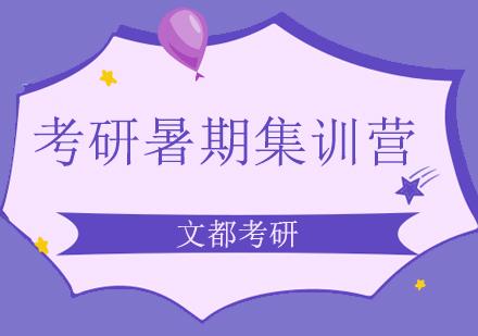 北京考研暑期黃金備考時間將至,2021考研需要明確這三件事!