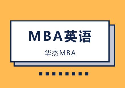 北京mba考研英語二必考入門詞匯匯總!