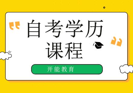 北京自考科學的復習方法,別家自考生我都不告訴他!
