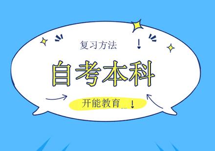 北京自考本科學歷復習,千萬不要這樣丟分!
