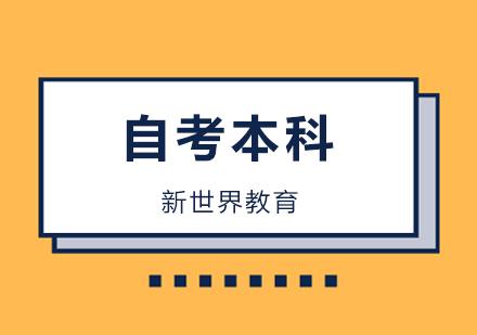 北京自考本科擇校難?自考擇校這都不是事兒!