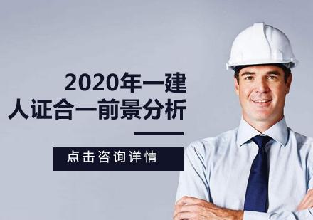 2020年一建人證合一前景分析