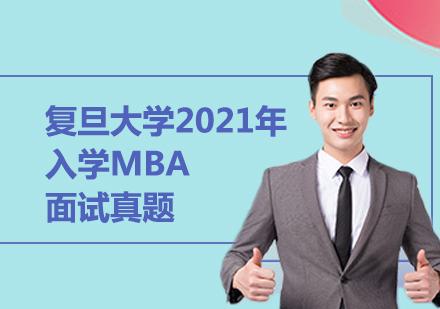 復旦大學2021年入學MBA面試真題