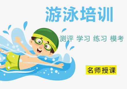杭州才藝培訓-游泳培訓