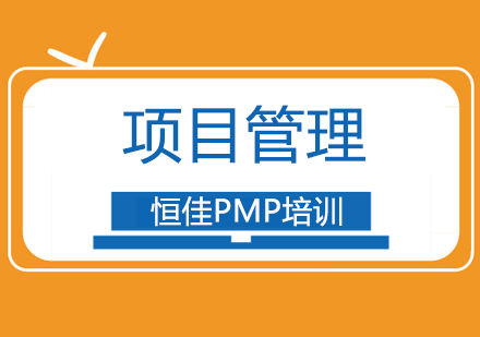 北京項目管理師培訓-項目管理軟技能提升培訓班
