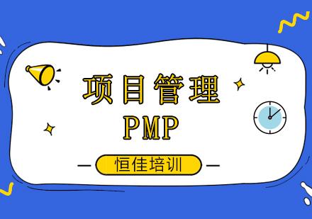 北京項目管理師培訓-PMP培訓班
