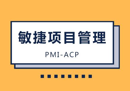 北京項目管理師培訓-PMI-ACP考前培訓班