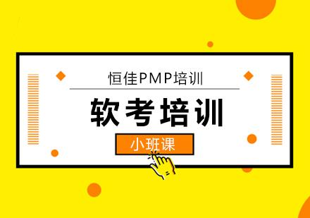 北京計算機等級考試培訓-軟考培訓班