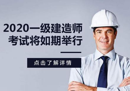 2020天津一級建造師考試將如期舉行