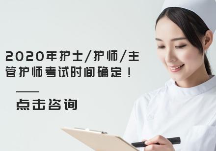 2020年護士/護師/主管護師考試時間確定!