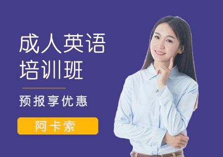 上海成人英語培訓班
