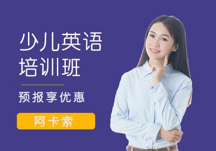 上海少兒英語培訓班