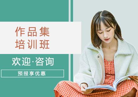上海作品集培訓-作品集培訓班