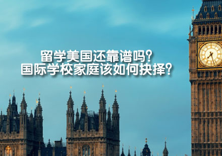 留學美國還靠譜嗎?國際學校家庭該如何抉擇?