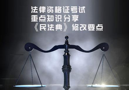 天津法律資格證考試重點知識分享:《民法典》修改要點