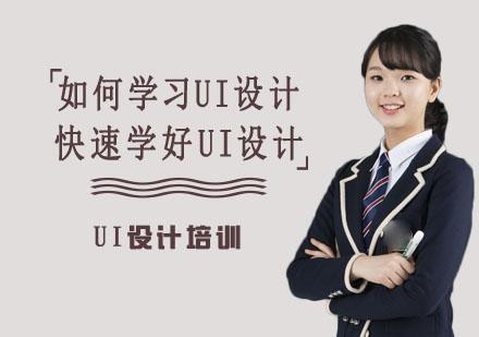 如何學習UI設計,快速學好UI設計?-重慶UI設計培訓學校